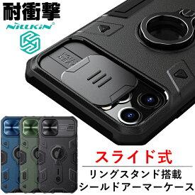 【強化ガラス付き】シールドアーマーケース『iphone12ケース』12Pro 12mini se2 第2世代 2020 スライド式 リングスタンド搭載 カメラ レンズ 保護iPhoneケース カバー 11 11pro 11Pro ケース 11Pro Max 8 7 カメラレンズ 傷防止 全面保護 ギフト プレゼント