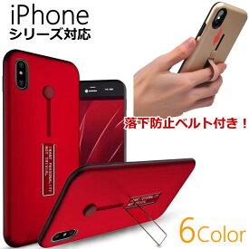 【強化ガラス付き】iPhone XS MAX X XR iPhone 8 7 収納可能 スタンド&バンカー リング 付き スマホケース アイフォンケース iphoneケース iphoneカバー 耐 衝撃 9h 落下防止 大人 メンズ レディース 男性 女性 おしゃれ シンプル iphone X ケース iphone xr 【送料無料】
