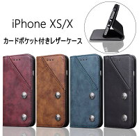 【メール便送料無料】iPhoneXS/X手帳型レザーケースiphoneXSカバー/iphonexケース/iphone10ケース/iphone10カバー/iphonexsカバーアイフォンテン耐衝撃ファッションスマホケースケースカバー