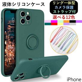 【強化ガラス付き】シリコンケース iPhone12 12Pro 12mini se2 第2世代 2020 iPhone11 ケース iPhone11Pro iPhone8 カメラレンズ保護 カバー リングスタンド ストラップ 衝撃 吸収 シンプル おしゃれ iPhone 11 12Promax XS XR X iPhone8 7 xr アイフォン12 レンズ
