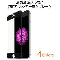 【メール便送料無料】強化ガラスフィルム+カーボンフレームiPhone8iPhone8plus/iPhone7,iPhone7PlusiPhone6Sガラスフィルム/iPhone6SPlusガラスフィルム全面保護表面硬度9H厚さ0.23mm全4色iphone6siphone6/6splusiphone7/7plusiphone8iphone8plus