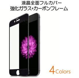 【メール便送料無料】強化ガラスフィルム+カーボンフレーム iPhone8 iPhone8 plus/iPhone7,iPhone7 Plus iPhone6S ガラスフィルム/iPhone6S Plus ガラスフィルム 全面保護 表面硬度9H厚さ0.23mm 全4色 iphone6s iphone6/6s plus iphone7/7 plus iphone8 iphone8 plus