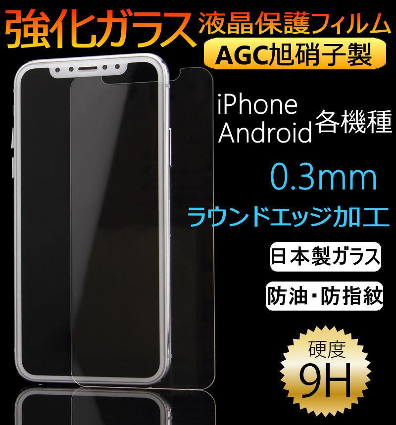 【メール便送料無料】強化ガラスフィルム 表面硬度9H 厚さ0.3mm iPhone XS/X iPhone8 iphone8 plus iPhone7 iphone7 plus/iPhone SE/iPhone6s iphone6s plus/galaxy s6/s5,xperia xz2,HUAWEI P20 Pro,P20 lite,Nova lite 2,ZENFONE 5/5Q
