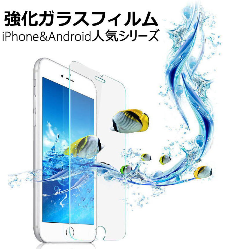 【メール便送料無料】強化ガラスフィルム 表面硬度9H 厚さ0.3mm iPhone XS/X iPhone8 iphone8 plus iPhone7 iphone7 plus/iPhone SE/iPhone6s iphone6s plus/galaxy s6/s5,xperia xz2,HUAWEI P20 Pro,P20 lite,Nova lite 2,ZENFONE 5/5Q