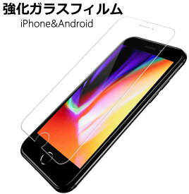 【メール便送料無料】強化ガラスフィルム 表面硬度9H 厚さ0.3mm iPhone XS MAX/X XR iphone8 plus iphone7 plus/iPhone SE/iphone6s plus/xperia xz3/xz2,HUAWEI P20 Pro,P20 lite,Nova lite 2,ZENFONE 5/5Q google pixel3 強化ガラス保護フィルム 衝撃