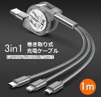 【メール便送料無料】3in1充電ケーブルMicroUSB,Lightning,Type-C巻き取り式USB充電ケーブル長さ約1miPhoneXXSMaxXR8Galaxytype-CケーブルHUAWEIZenfoneAndroidXperiaAQUOSarrowsスマホiQOS3Multiiニンテンドー任天堂スイッチswitch