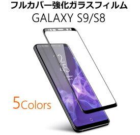 【メール便送料無料】Galaxy S9 S9+ Galaxy S8 S8+ 強化ガラスフィルム 表面硬度9H 厚さ0.26mm 全面保護 保護フィルム ガラスフィルム/Galaxy S9 S9 Plus 強化ガラスフィルム/耐衝撃 強化ガラスフィルムgalaxy s8 ガラスフィルム 保護フィルム 全面galaxy s8 plus