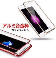 【メール便送料無料】アルミニウム合金枠強化ガラスフィルム強化ガラスiPhoneXS/X/XR/XSMAXiPhone8,iPhone8Plus/iPhone7iPhone7PlusiPhone6siPhone6sPlusiPhoneSE/5S/5C/5全面保護ガラスフィルム保護フィルム/iphone8/iphonexse