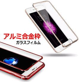 【縁が割れない】 スマホフィルム iphonese2 se2 第2世代 2020 強化ガラスフィルム 9H 強化ガラス保護フィルム 全面 保護フィルム 保護ガラス iPhoneガラスフィルム iPhone 11 11Pro 1 Max XS MAX X iPhone XR iPhone8 Plus 7 Plus 6s Plus iPhoneSE/5S/5C/5 フルカバー
