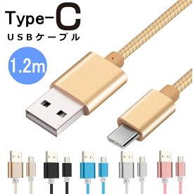 Type-C 充電/データ転送USBケーブル 長さ約1.2m usb ケーブル type c Android/Type-C 充電ケーブル type-C ケーブル データ転送 スマホケーブル アンドロイド 充電ケーブル スマホ合金ケーブル