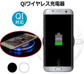 発光ワイヤレスチャージャー QI ワイヤレス 充電器 ワイヤレス充電器 Qi (チー) iphone8/iphone XS/XR iphone8 plus対応 Galaxy note8 S9/S8+ S7 S7 Edge S6 Edge+ Note LG G6 スマホ 充電 QI 置くだけで充電 無線充電 USB供電