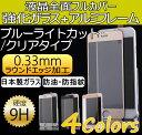 【メール便送料無料】選べる2タイプ クリア&ブルーライトカット 強化ガラス iPhone X/iPhone8,iPhone8 Plus/iPhone7 iPhone7 Plus iPhone6s iP