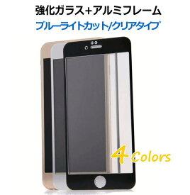 強化ガラス+アルミフレーム 選べる2タイプ クリア&ブルーライトカット スマホフィルム iPhone 11Pro/XS/X/iphonex se/iPhone8 Plus/ 7 Plus 6s Plus iPhoneSE/5S/5C/5 全面保護 強化ガラス保護フィルム 画面保護フィルム 画面保護シート ブルーライト 指紋 9h