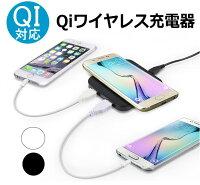 メール便【送料無料】QIワイヤレス充電器ワイヤレス充電器Qi(チー)iphone8/iphoneX/iphone8plus対応スマホ充電QI置くだけで充電無線充電USB供電