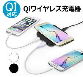 【メール便送料無料】QI ワイヤレス 充電器 ワイヤレス充電器 Qi (チー) iphone8/iphone XS/XR/iphone8 plus対応 Galaxy note8 S8/S8+ S7 S7 Edge S6 Edge+ Note LG G6 スマホ 充電 QI 置くだけで充電 無線充電 USB供電
