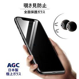 覗き見防止 強化ガラスフィルム プライバシー保護 iPhone 11/11Pro/11Pro Max/XS/X/XS MAX iphoneXR iPhone8 7/8 Plus/7 Plus 全面保護 液晶保護フィルム 全面 保護フィルム 強化 ガラス保護フィルム 画面保護シート 表面硬度9H 厚さ0.26mm 全面保護 液晶保護フィルム 撥水