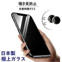 覗き見防止 強化ガラスフィルム プライバシー保護 iphone13 13Pro 13mini 13promax 12 12Pro 12mini se2 第2世代 2020…