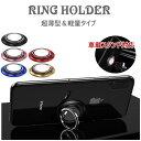 スマホリング リングホルダー 携帯リング 指輪型 ホールドリングスタンド 3mm 薄い フィンガーリング 指リング 落下防…