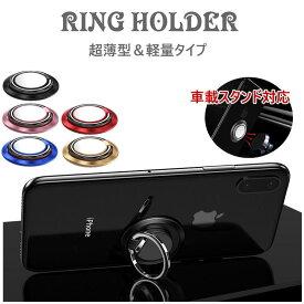 スマホリング リングホルダー 携帯リング 指輪型 ホールドリングスタンド 3mm 薄い フィンガーリング 指リング 落下防止 角度調整可能 360度回転式 スタンド機能 おしゃれ かわいい iPhoneリング バンカーリング iPhone iPad Android Xperia Galaxy 各種対応