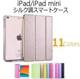 ipad mini5(2019年モデル)/iPad 9.7(2018/2017)/iPad mini4 ケース iPad Air2 ケース/iPad Air ケース,iPad mini/2/3 シルク調スマートレザーケース オートスリープ スタンド機能 ipadケース カバー シンプル おしゃれ かわいい ipad air2/ipad air/iPad mini 5/ipad 9.7