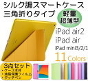 iPad 9.7インチ(2017)/iPad mini 4 iPad Air2 ケース/iPad Air ケース,iPad mini/2/3 ケース(iPad mini Retina)用 三角折り シ
