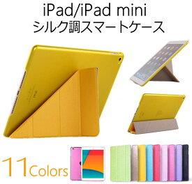 【メール便送料無料】iPad 9.7インチ(2018/2017)/iPad Air2 ケース/iPad Air ケース,ケース 三角折り シルク調スマートレザーケース 全11色 オートスリープ機能付 スタンド機能付き/iPad 2018/ipad air 2/ipad 9.7(2018/2017)