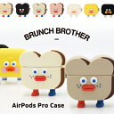 【10% sale 10/25迄】AirPods AirPodsPro ケース 韓国 韓国雑貨 brunch brother シンプル カバー 傷防止 保護 アクセ…