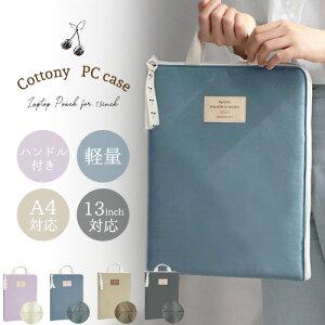 ノートパソコン ケース ノートブック 韓国 ポーチ かわいい A4 韓国雑貨 リボン レディース おしゃれ 13インチ オフィス リモート 会議 出張 高校生 女子高生 スリムケース ノートPC MacBook 13 講