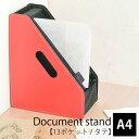 ドキュメントスタンドsedia 発泡美人【A4 タテ 13ポケット】ファイルボックス ファイル ケース 整頓 整理 分類 オフィ…
