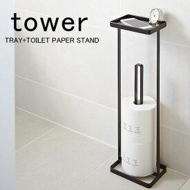 TOWER タワー トイレットペーパースタンドトレイ+トイレットペーパースタンド TRAY+TOILET PAPER STAND トイレットペーパー トイレットペーパーホルダー ホルダー ホワイト ブラック スタンド トイレ用品 雑貨 北欧 山崎実業 タワーシリーズ YAMAZAKI
