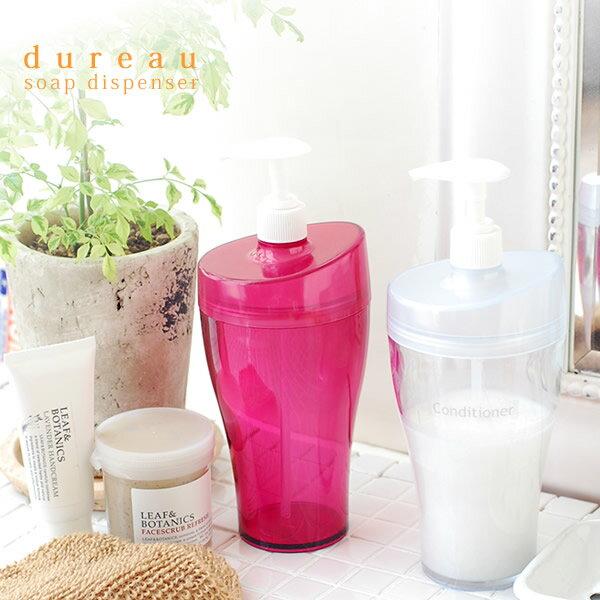 DUREAU(デュロー) ソープディスペンサー SOAP BOTTLE シャンプーボトル・コンディショナーボトル・ボディーソープボトル・ハンドソープボトル 詰め替えボトル ディスペンサー