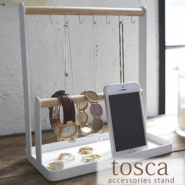 アクセサリースタンド トスカ【tosca】accessories stand 山崎実業 収納 スタンド ケース ネックレス アクセサリーケース