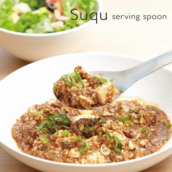 スプーン Suqu スクウ serving spoon サービングスプーン スプーン ステンレス キッチン用品 EAトCO イイトコ ヨシカワ アッシュコンセプト 料理 調理