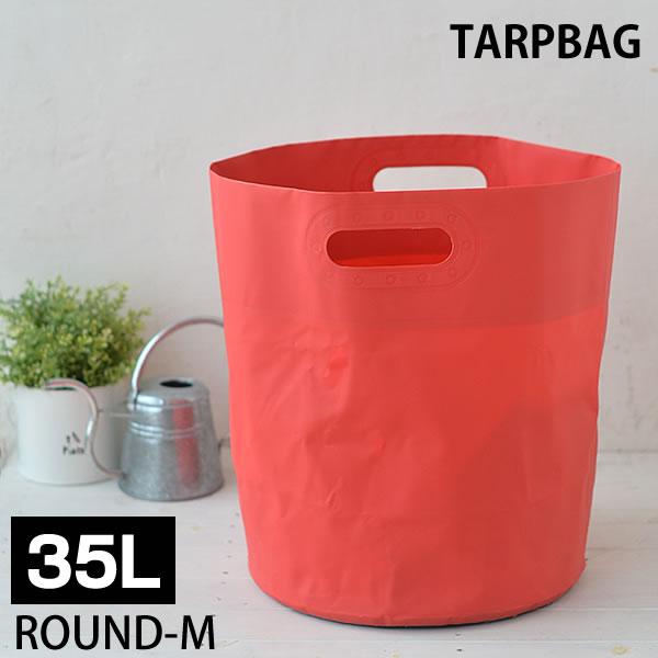 ランドリーバスケット ハイタイド タープバッグ ラウンドM TARP BAG EZ020 収納BOX 防水 ごみ箱 収納 バケツ ボックス ランドリーバッグ バスケット 折りたたみ おしゃれ ストッカー おもちゃ かわいい