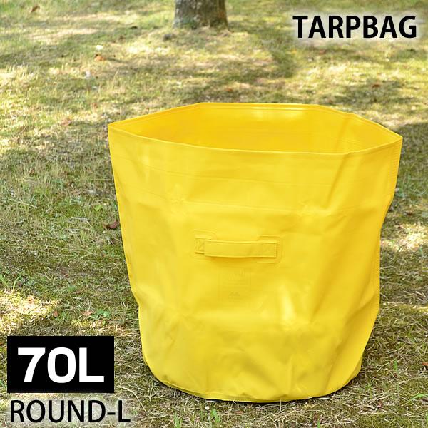 ランドリーバスケット ハイタイド タープバッグ ラウンドL TARP BAG EZ021 収納BOX 防水 ごみ箱 収納 バケツ ボックス ランドリーバッグ バスケット 折りたたみ おしゃれ ストッカー おもちゃ かわいい