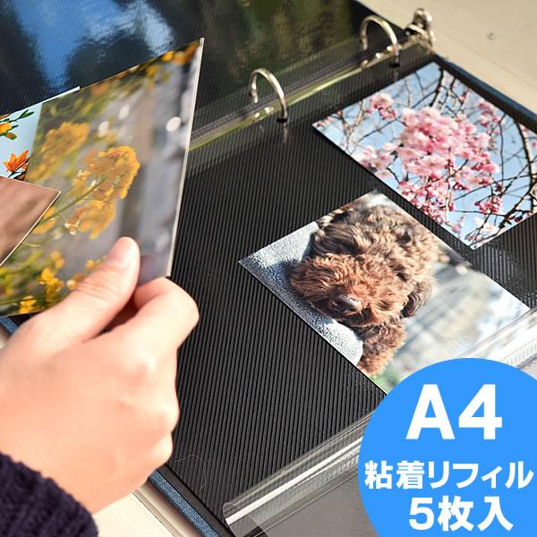 【ポイント10倍】アルバム 粘着台紙 リフィル【粘着A4】 PDフォトアルバム DELFONICS デルフォニクス