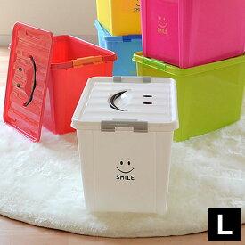 スマイルボックス Lサイズ 収納ボックス フタ付き おもちゃ箱 オモチャ箱 プラスチック おもちゃ収納 片付け 収納ケース おもちゃ 収納 収納BOX オモチャ インテリア カラフル 可愛い 自発心 カラーボックス 積み重ね 雑貨 北欧