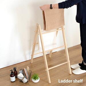 ハンガーラック ラダーシェルフ NT Laluz ラルース 木製 バスタオルハンガー ハンガー スタンド タオル掛け バスマット干し シンプル おしゃれ かわいい 雑貨 北欧