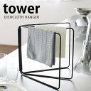 【よりどり送料無料】 TOWER タワー 布巾ハンガー 山崎実業 タワーシリーズ YAMAZAKI 折り畳み布巾ハンガー ホワイト …