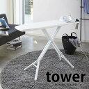 アイロン台 山崎実業 スタンド式 アイロン台 tower タワー ホワイト ブラック YAMAZAKI 高さ調節 折りたたみ スチーム 折りたたみ式アイロン台 スタンド おしゃれ モダン シンプル 折