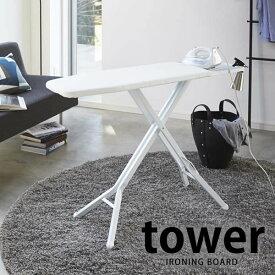 アイロン台 山崎実業 スタンド式 アイロン台 tower タワー ホワイト ブラック YAMAZAKI 高さ調節 折りたたみ タワーシリーズ スチーム 折りたたみ式アイロン台 スタンド おしゃれ モダン シンプル 折り畳み コンパクト スリム アイロンボード
