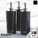 【ポイント10倍】ディスペンサー 2WAY DISPENSER tower ツーウェイディスペンサー タワー ラウンド シャンプーボトル コンディショナーボトル ボディーソープボトル 詰め替えボトル