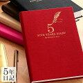 【40代女性】大切な友達に贈りたい。見た目がおしゃれで書きやすい日記帳のおすすめは?