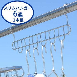 物干しスリムハンガー6連2本組み物干しハンガーステンレスハンガー洗濯物干しハンガーステンレス部屋干し室内屋外日本製洗濯洗濯ハンガー燕三条