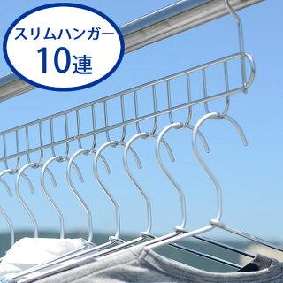 物干しスリムハンガー10連物干しハンガーステンレスハンガー洗濯物干しハンガーステンレス部屋干し室内屋外日本製洗濯洗濯ハンガー燕三条