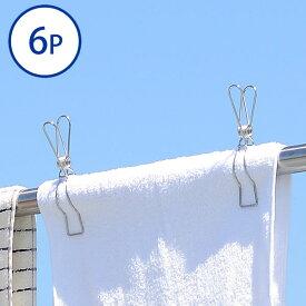 洗濯ばさみ ステンレス竿ピンチ6個組 洗濯バサミ 大型ピンチ 物干し 物干し竿 ステンレスハンガー 洗濯物干し ステンレス 部屋干し 室内 屋外 洗濯ハンガー 洗濯ばさみ 燕三条 雑貨 北欧
