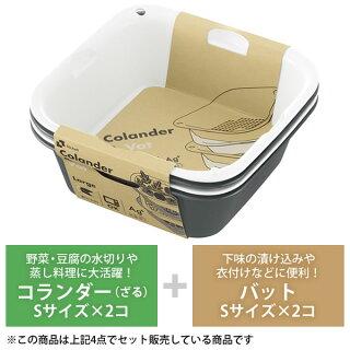 コランダー&バットSリッチェルRichellざるボウルセット日本製スタッキングプラスチック保存容器スチーマー下ごしらえ水切り抗菌ストレイナーキッチン用品電子レンジ対応食洗機対応