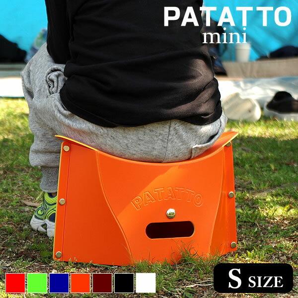 PATATTO mini パタット ミニ 折りたたみ椅子 折りたたみチェア 折畳み 椅子 チェア 簡易 いす イス アウトドア BBQ キャンプ ガーデニング 持ち運び コンパクト