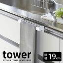 【よりどり送料無料】 TOWER タワー タオルバー タオルハンガー キッチン キッチンタオルハンガーバー 北欧 タオルハ…