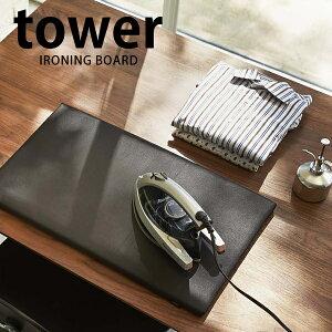 TOWER タワー アイロン台 平型アイロン台 平型タイプ シンプル スタイリッシュ コンパクト 脚なし 平型 おしゃれ 卓上 ホワイト ブラック アイロン掛け 軽量 薄い 平置き 衣類 洋服 小さい 雑